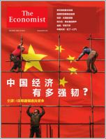 Cover for '《经济学人》中国经济有多强韧 (How Strong is China's Economy?)'