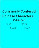 Cover for 'Commonly Confused Chinese Characters'
