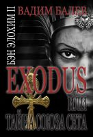 Cover for 'EXODUS или тайна Cоюза Cета'