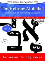 Cover for 'Learn Hebrew The Fun & Easy Way: The Hebrew Alphabet – a workbook (includes audio)'