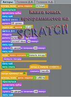 Denis Golikov - Книга Юных Программистов На Scratch.