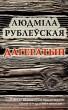 Дагератып by Людміла Рублеўская