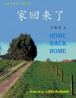 Cover for 'Home Back Home'