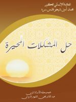 Cover for 'Solutions to Puzzling Inquiries about Real Islam | حل المشكلات المحيرة'