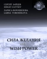 Cover for 'Wish Power (in Russian language)'