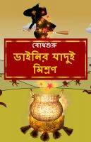 Cover for 'The Magic Potion of the Witch (Bengali)'