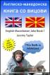 Англиско-македонска книга со вицови 1 (English Macedonian Joke Book 1) by Jeremy Taylor