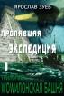 Пропавшая экспедиция (Propavshaya ekspediciya/The Lost Expedition), (Russian edition) by Iaroslav Zuiev
