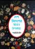 দেশবিদেশের আরও উপকথা by Dilip K. Bandyopadhyay