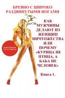 Andrey Davydov - Почему курица не птица, а баба не человек. Книга 1. Бревно с широко раздвинутыми ногами.