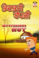 Cover for 'Kids Story Mysterious Hut Panjabi'