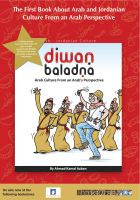 Cover for 'Diwan Baladna'