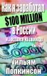 Как я заработал в России сто миллионов долларов и... остался на свободе - Часть Первая by William Popkinson