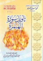 Cover for 'Interpretation of Al-Humaza (The Traducer) Fortress | تأويل سورة الهمزة'