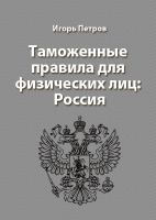 Cover for 'Customs regulations for individuals: Russia'