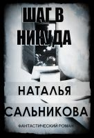 Cover for 'Shag v nikuda (Russian English edition)'