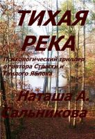 Cover for 'Tihaya reka (psychological thriller Russian edition)'