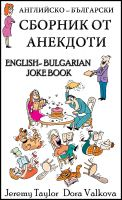 Cover for 'The English Bulgarian Joke Book'