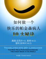 Michael S. Okun M.D. - 如何做一个快乐的帕金森病人,10大秘诀 Parkinson's Treatment Chinese Edition: 10 Secrets to a Happier Life