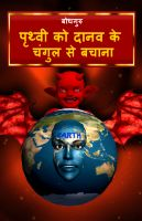 Cover for 'Saving the earth from demon (Hindi)'
