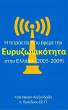 Η τετραετία που έφερε την Ευρυζωνικότητα στην Ελλάδα (2005-2009) by Καθ. Νικήτα Αλεξανδρίδη (Prof. Nikitas Alexandridis)