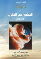 Cover for 'The Wisdom behind Circumcision | الحكمة من الختان'