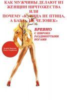 Andrey Davydov - Голова - в трусах. Книга 1. Серия книг: «Бревно с широко раздвинутыми ногами»
